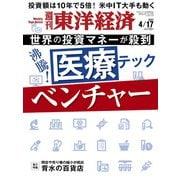 週刊東洋経済 2021年4/17号(東洋経済新報社) [電子書籍]