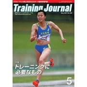 月刊トレーニングジャーナル 2021年5月号(ブックハウス・エイチディ) [電子書籍]