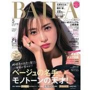 BAILA(バイラ) 5月号(集英社) [電子書籍]