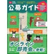 公募ガイド 5月号(公募ガイド社) [電子書籍]