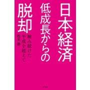 日本経済 低成長からの脱却(NTT出版) [電子書籍]