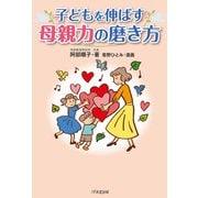 子どもを伸ばす母親力の磨き方(1万年堂出版) [電子書籍]