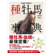 田端到・加藤栄の種牡馬事典 2020-2021(オーパーツ・パブリッシング) [電子書籍]