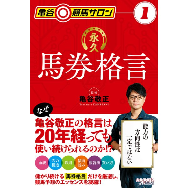 亀谷競馬サロン1 永久馬券格言(オーパーツ・パブリッシング) [電子書籍]
