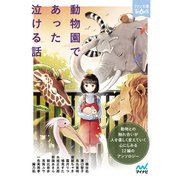 動物園であった泣ける話(マイナビ出版) [電子書籍]