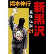 新黒沢 最強伝説 21(フクモトプロ/highstone,Inc.) [電子書籍]