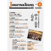 Journalism 2021年4月号(朝日新聞出版) [電子書籍]