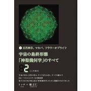 宇宙の最終形態「神聖幾何学」のすべて2(ニの流れ)(ヒカルランド) [電子書籍]
