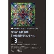 宇宙の最終形態「神聖幾何学」のすべて3(三の流れ)(ヒカルランド) [電子書籍]