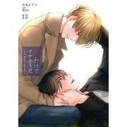 キスだけでイケそうだ。 ~だから、夢見るように抱きしめて~【コミック版】 13(DeNIMO) [電子書籍]