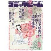 【電子版】月刊コミックビーム 2021年5月号(KADOKAWA) [電子書籍]