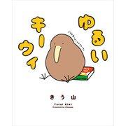 ゆるいキーウィ(KADOKAWA) [電子書籍]
