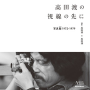 高田渡の視線の先に -写真擬 1972-1979-(リットーミュージック) [電子書籍]