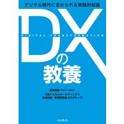 DXの教養 デジタル時代に求められる実践的知識(インプレス) [電子書籍]