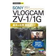 今すぐ使えるかんたんmini SONY VLOGCAM ZV-1/1G 基本&応用 撮影ガイド(技術評論社) [電子書籍]