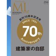 モダンリビング(MODERN LIVING) No.256(ハースト婦人画報社) [電子書籍]