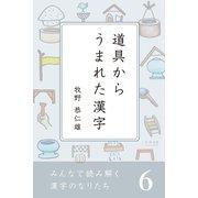 みんなで読み解く漢字のなりたち6 道具からうまれた漢字(学研) [電子書籍]