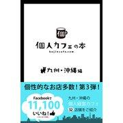 個人カフェの本 九州&沖縄編(学研) [電子書籍]