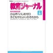 教育ジャーナル2015年4月号Lite版(第1特集)(学研) [電子書籍]