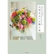 大切な人への贈り花(世界文化社) [電子書籍]