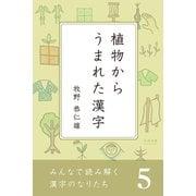 みんなで読み解く漢字のなりたち5 植物からうまれた漢字(学研) [電子書籍]