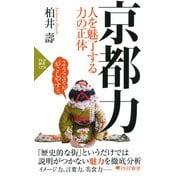 京都力 人を魅了する力の正体(PHP研究所) [電子書籍]