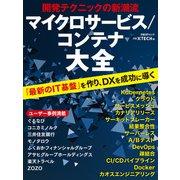 開発テクニックの新潮流 マイクロサービス/コンテナ大全(日経BP社) [電子書籍]