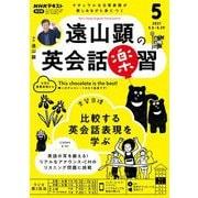 NHKラジオ 遠山顕の英会話楽習 2021年5月号(NHK出版) [電子書籍]