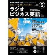 NHKラジオ ラジオビジネス英語 2021年5月号(NHK出版) [電子書籍]