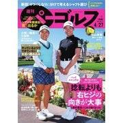 週刊 パーゴルフ 2021/4/27号(グローバルゴルフメディアグループ) [電子書籍]