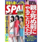 SPA!(スパ) 2021年4/20号(扶桑社) [電子書籍]