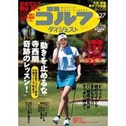 週刊ゴルフダイジェスト 2021/4/27号(ゴルフダイジェスト社) [電子書籍]