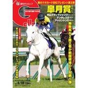 週刊Gallop(ギャロップ) 2021年4月18日号(サンケイスポーツ) [電子書籍]