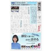 週刊粧業 第3247号(週刊粧業) [電子書籍]