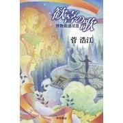 歓喜の歌 博物館惑星III(早川書房) [電子書籍]