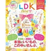 晋遊舎ムック LDK the Best 2021~22(晋遊舎) [電子書籍]