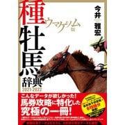 ウマゲノム版 種牡馬辞典 2021-2022(ガイドワークス) [電子書籍]