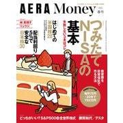 AERA Money 2021春号(朝日新聞出版) [電子書籍]
