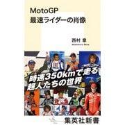 MotoGP 最速ライダーの肖像(集英社) [電子書籍]