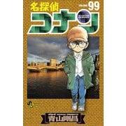 名探偵コナン 99(小学館) [電子書籍]