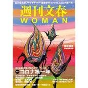 週刊文春 WOMAN vol.9 2021春号(文藝春秋) [電子書籍]