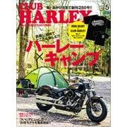 CLUB HARLEY 2021年5月号 Vol.250(エイ出版社) [電子書籍]