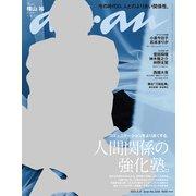 anan (アンアン) 2021年 4月21日号 No.2246 (人間関係の強化塾。)(マガジンハウス) [電子書籍]