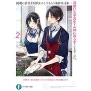両親の借金を肩代わりしてもらう条件は日本一可愛い女子高生と一緒に暮らすことでした。2(KADOKAWA) [電子書籍]