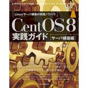 CentOS 8 実践ガイド(サーバ構築編)(インプレス) [電子書籍]