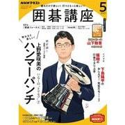NHK 囲碁講座  2021年5月号(NHK出版) [電子書籍]