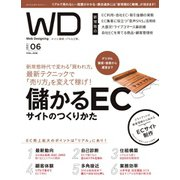 Web Designing(ウェブデザイニング) 2021年6月号(マイナビ出版) [電子書籍]