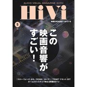 HiVi(ハイヴィ) 2021年5月号(ステレオサウンド) [電子書籍]