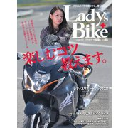 L+bike(レディスバイク) No.86(クレタパブリッシング) [電子書籍]