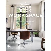 I'm home.増刊 I'm home. STYLE BOOK 04 WORK SPACE(商店建築社) [電子書籍]